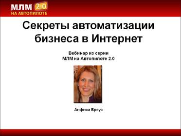 Вебинар с Анфисой Бреус