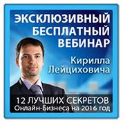 12-sekretov-onlajn-biznesa