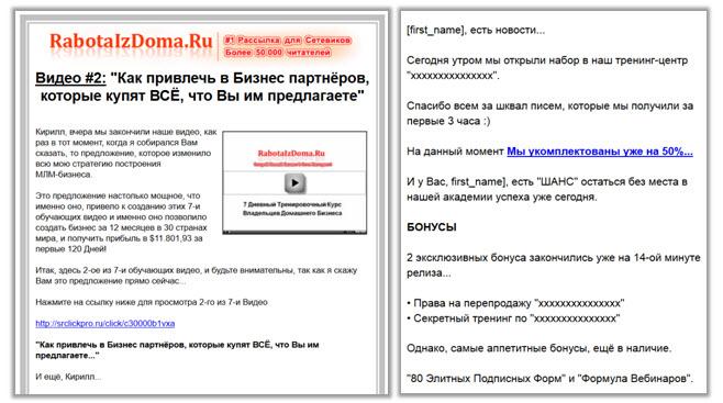 E-mail_pisma_MLM