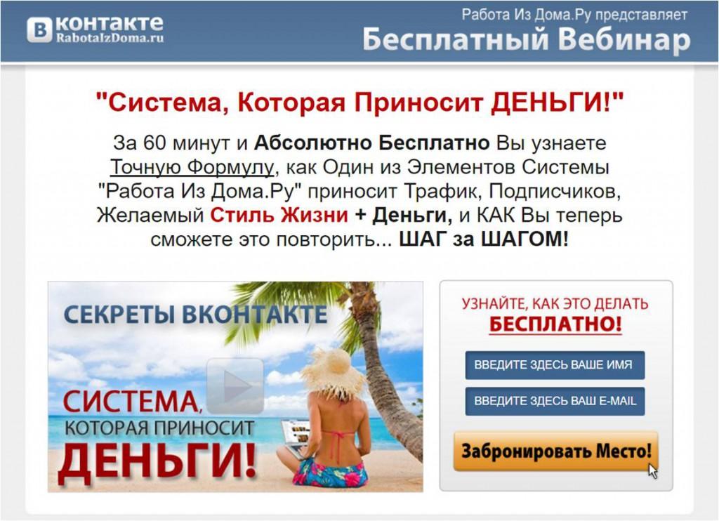 Landing_infobiznes_vysokaya_konversiya