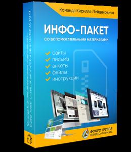 infopaket-kirill-leytsikhovich