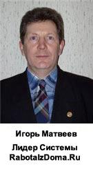 igor-matveev