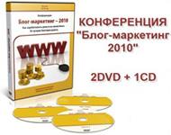 блог 2010