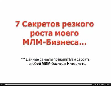 7 секретов млм (видео)