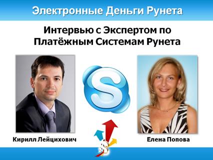 Интервью с Еленой Поповой