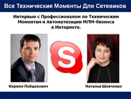 Интервью с Натальей Шевченко