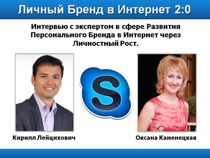 Интервью с Оксаной Каменецкой