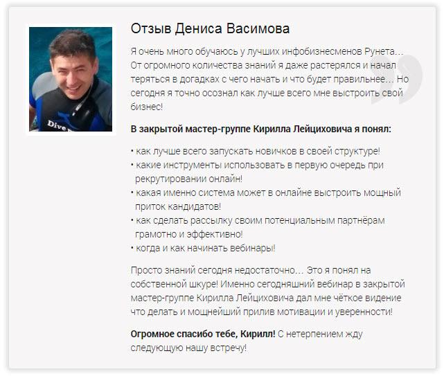 Kirill_Leytsihovich_master_gruppa
