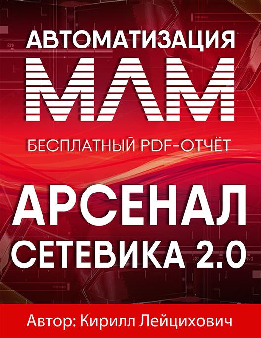 Арсенал-сетевика-Кирилл-Лейцихович